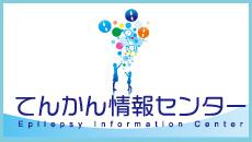 てんかん情報センター