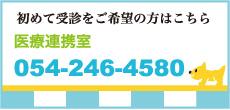 【初めて受診をご希望の方はこちら】医療連携室:054-246-4580