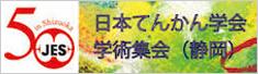 日本てんかん学会