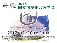 第71回国立病院総合医学会専用HP
