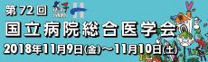 第72回国立病院総合医学会専用HP