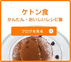 ケトン食ブログ